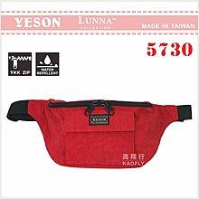 簡約時尚Q 【LUNNA 系列】YESON  腰包  短貼身腰包 霹靂腰包 5730 紅色 台灣製 *