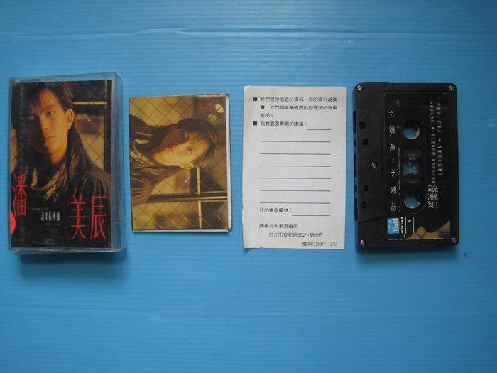 藍與白唱片 潘美辰 - 不要走 不要走 - -- 附歌詞圖片內容為實物