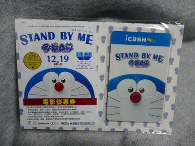 stand by me 哆啦A夢 icash