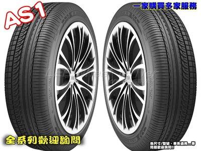 【 桃園 小李輪胎 】 南港 輪胎 NANKAN AS1 265-60-18 全面超低價 各尺寸 規格 歡迎詢價