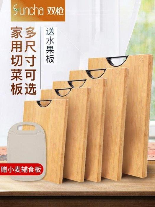 雙槍切菜板整粘板竹廚房家用長方形水果砧板大號搟面案板實木菜板   YTL