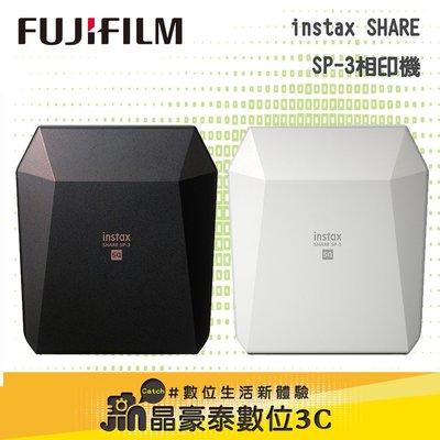 分期0利率 富士 FUJIFILM instax SHARE SP-3 相印機 送底片+束口袋 高雄 晶豪泰 公司貨