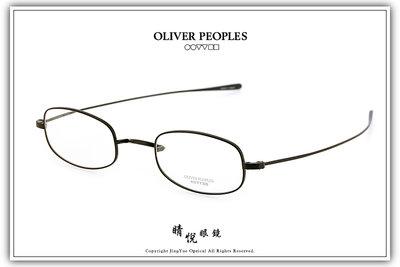 【睛悦眼鏡】藝術與工藝的結合 OLIVER PEOPLES 眼鏡 79806