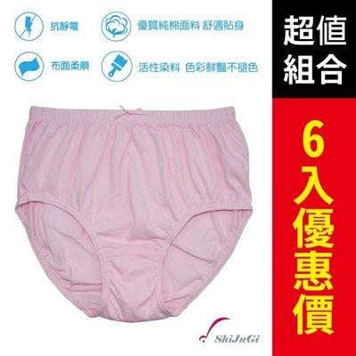 純棉媽媽褲 加大尺寸版型 柔軟舒適 高雅粉色系[6入量販價][ShiJuGi細織姬]