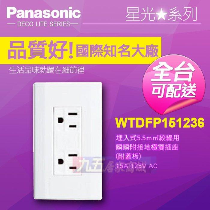 Panasonic國際牌WTDFP151236雙插座附接地 附蓋板(5.5絞線)『九五居家』售COSMO 中一電工