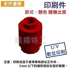 【飛揚特工】小顆粒 積木散件 MOC UV印刷 飲料罐 飲料 易拉罐 易開罐 1x1 印刷磚(非LEGO,可與樂高相容)