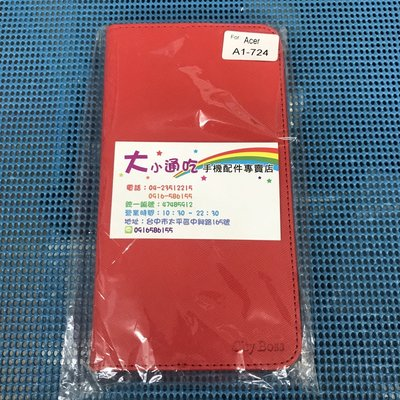 【大小通吃】出清 City Boss Acer A1-724 書本系列 紅色 掀蓋皮套 投入式 台中市