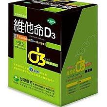 《小瓢蟲生機坊》台灣優杏 - 維他命D3膠囊300粒/盒 保健食品 維他命D3