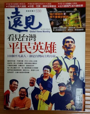 遠見雜誌2013/12月(NO. 330)