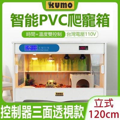 酷魔箱 控制器三面透視款【爬蟲箱 立式120cm】PVC爬寵箱 寵物箱飼養箱陸龜爬箱KUMO BOX可參考《番屋》