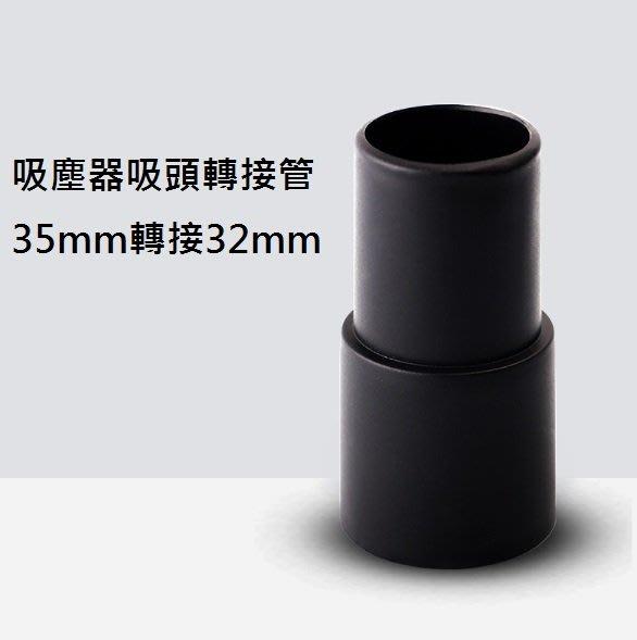 吸塵器配件32mm轉35mm轉接管 吸塵袋 集塵袋 【居家達人 11C01】