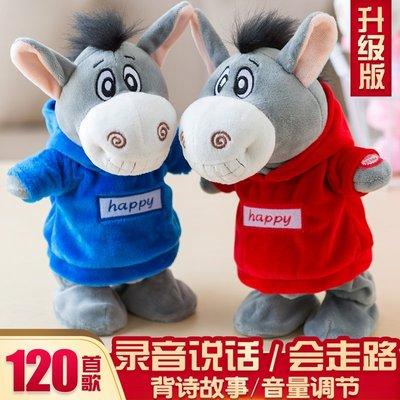 【安安3C】會說話的驢毛絨海草豬公仔走路會動唱歌學舌小毛驢學話驢玩具小驢
