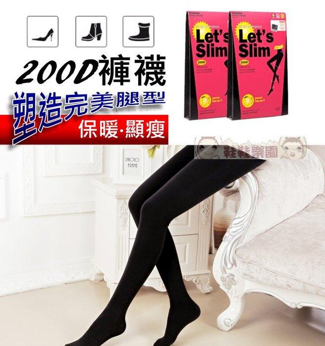 鞋鞋樂園-韓Lasya Let's Slim 200D褲襪-顯瘦-提臀-保暖-秋冬保暖褲襪-壓力褲襪-絲襪-2色可選