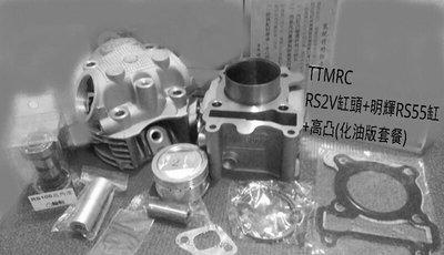 [阿鎧汽缸]TTMRC RS100加大缸頭(化油版)+明輝RS55缸+高角度凸輪