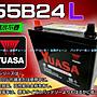 舊品交換DIY 湯淺電瓶 YUASA 55B24L ALTIS ...
