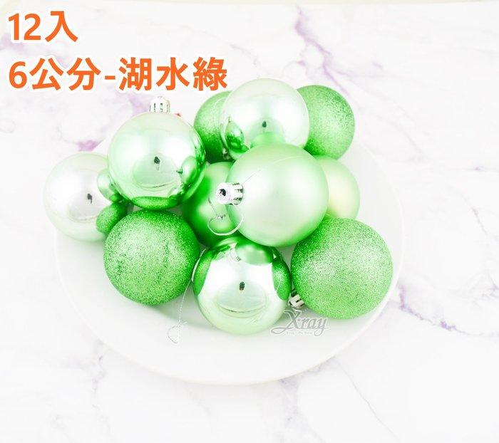 X射線【X001404】6cm鍍金球12入-湖水綠,聖誕節/聖誕佈置/聖誕鍍金球/聖誕球/吊飾/會場佈置/DIY/材料包