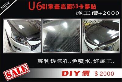 LUXGEN U6 引擎蓋卡夢貼