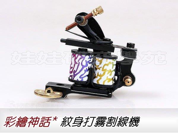 娃娃研究學苑 免運費 高檔專業紋身機 紋身大霧割線機 純銅接觸 紋身器材(HM17)
