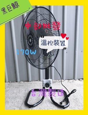 『兩台裝免運』黑巨鯨 170W 18吋 工業用扇 座立扇 升降電扇 工業電扇 電風扇 座立兩用扇 桌扇 (台灣製造)