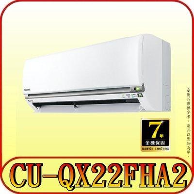 《三禾影》Panasonic 國際 CS-QX22FA2 CU-QX22FHA2 QX旗艦系列 冷暖變頻分離式冷氣