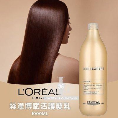 **幸福泉** 萊雅【R4965】L'OREAL 絲漾博賦活護髮乳1000ml(附壓頭).特惠價$799