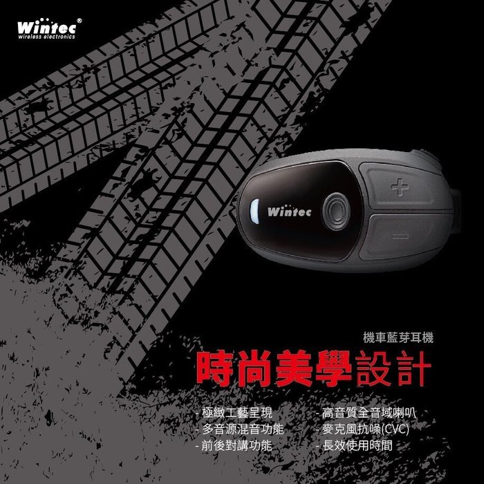 """""""萊特茵工房"""" WINTEC 穩特固 安全帽用 MB-100 藍芽耳機"""
