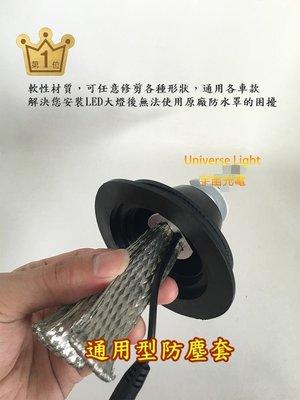通用型 防塵罩 防塵套 防水套 防水罩 LED 大燈 H4 H7 H11 H1 H3 橡膠 HID 軟性 飛利浦 無風扇