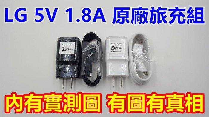 【內有實測圖】LG 原廠旅充組 1.8A 原廠充電器+原廠傳輸線 V10 G2 G3 G4 Gpro 2 Flex 2