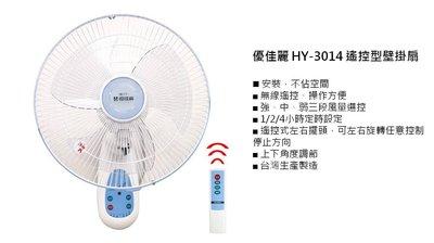 ※三重風扇專賣※ 優佳麗  14吋微電腦遙控壁掛扇 180度旋轉 HY-3014R