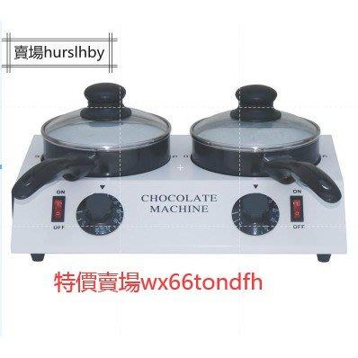 110V220V單鍋雙鍋隔水加熱巧克力爐 巧克力鍋 恆溫控制 DIY雷神巧克力