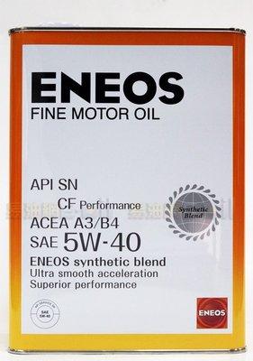 【易油網】 日本原裝 新日本石油 ENEOS FINE 5W40 5W-40 日石 合成機油