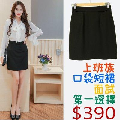 短裙 面試裙 上班裙 西裝裙 長18.5吋 A字裙 OL短裙 制服 面試 上班族 M~5L 中大尺碼 S52