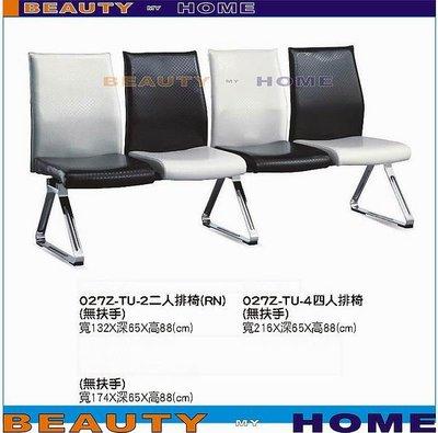 【Beauty My Home】19-CB-323-07四人座排椅【高雄】