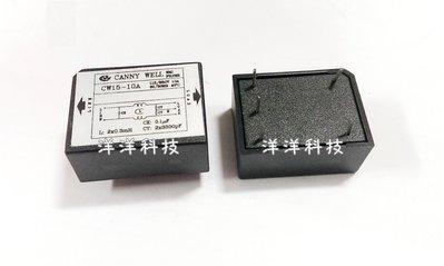 【洋洋科技】Canny Well 濾波器 CW15-10A (5pin)