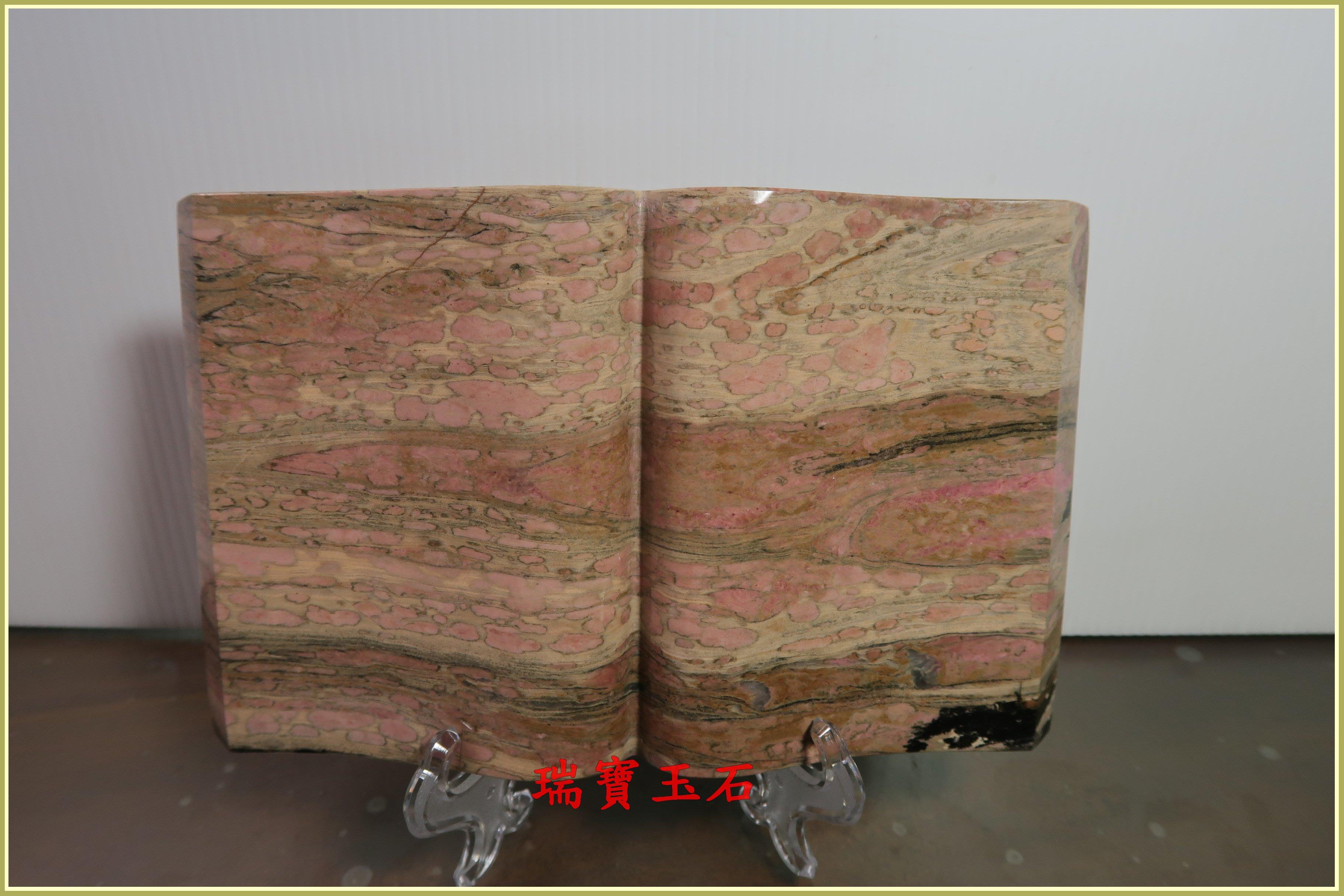 瑞寶玉石 ~ 天然意境 花蓮玫瑰石 (一本萬利~無字天書) 擺件 【H5592】