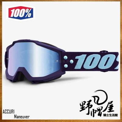 三重《野帽屋》美國 100% ACCURI 風鏡 護目鏡 越野 滑胎 防霧 林道 附透明片。Maneuver