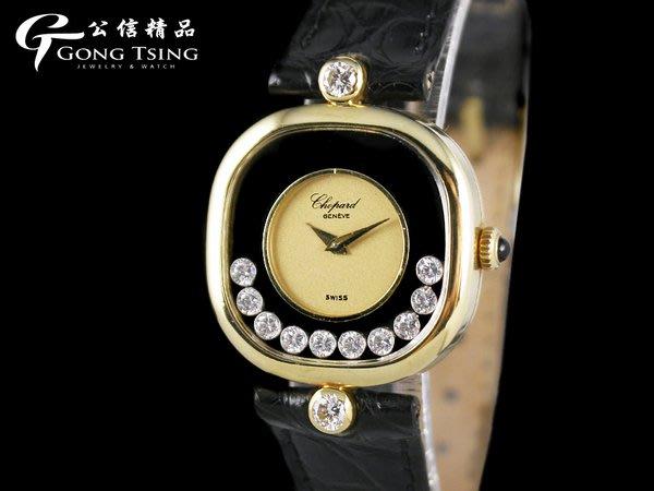 【公信精品】蕭邦(Chopard) HAPPY DIAMOND系列 快樂鑽 136935.5089.5 手上鍊機芯
