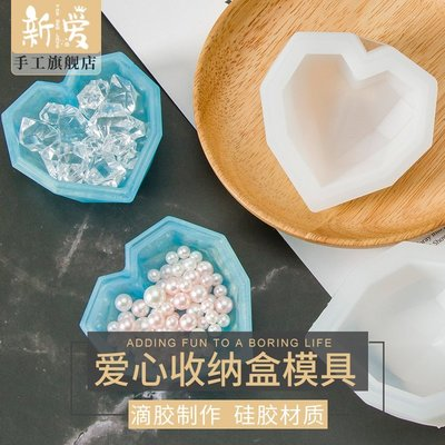 (誠品) 水晶滴膠diy鏡面愛心收納盒模具幾何心形擺件裝飾品手工制作#材料#