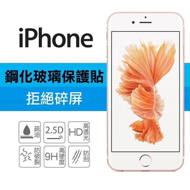 Apple iPhone 6/6 Plus/6S/6S+ 鋼化 玻璃保護貼 i6s/i6+ 玻璃貼 弧面 保護貼 非滿版