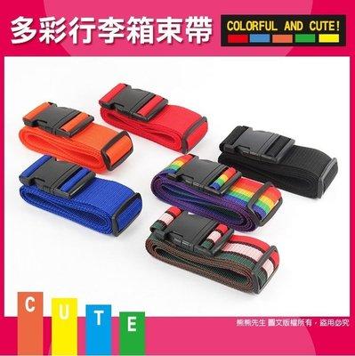 《熊熊先生》 行李箱旅行箱登機箱專用 多彩綁帶束帶 特價31元