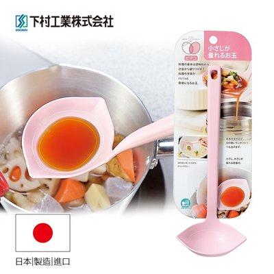 【日本下村工業Shimomura】粉色多用途料理計量式湯勺PC-201