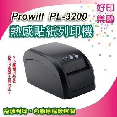 【好印樂園+含稅】Prowill PL-3200/PL3200 熱感標籤條碼列印機/標籤機 介面USB、Serial