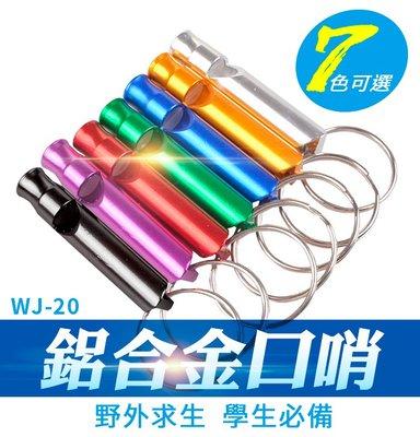 【傻瓜批發】(WJ-20)小號鋁合金哨...