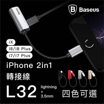 apple 蘋果 iphone X 6 7 8 聽歌 充電 二合一 3.5mm 1.5A 耳機 轉接線 音源線 L32