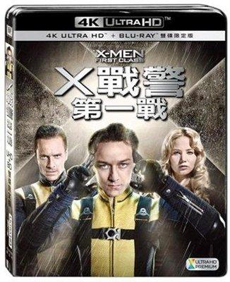 (全新未拆封)X戰警 : 第一戰 X-Men:First Class 4K UHD+藍光BD 雙碟限定版(得利公司貨)