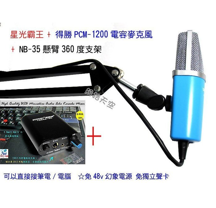 RC語音第2號套餐之4:星光霸王+ 得勝PCM-1200電容麥克風 + NB-35懸臂360度支架