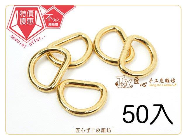 ☆ 匠心手工皮雕坊 ☆ D環 20mm(金)50入 耐酸(D75200-2) /口環 提把五金 拼布