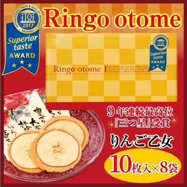現貨 ◎日本◎ 信州 Ringo Otome 蘋果煎餅 仙貝 薄餅