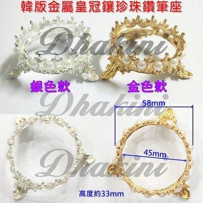 超專業喔!美甲必備工具~《韓版金屬皇冠鑲珍珠鑽筆座》~有四款可以選擇~超方便喔