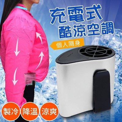 【ENNE】充電式個人隨身酷涼空調(E0009)